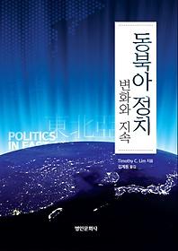동북아 정치 - 변화와 지속