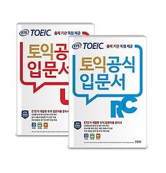 ETS 신토익 '공식입문서' LC(리스닝)+RC(리딩) 패키지
