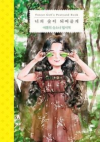 "<font title=""너의 숲이 되어줄게 - 애뽈의 숲소녀 엽서책"">너의 숲이 되어줄게 - 애뽈의 숲소녀 엽서...</font>"