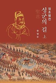 정조평전 - 성군의 길 (상)