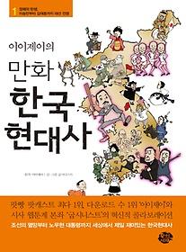 만화 한국현대사