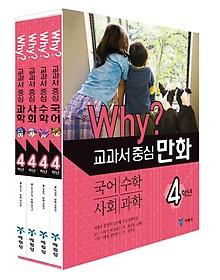 Why? 교과서 중심 4학년 시리즈 4권 세트