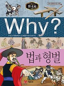 Why? 한국사 법과 형벌