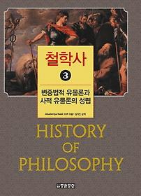 철학사 3