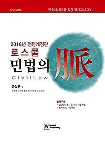 2016 로스쿨 민법의 맥+부록