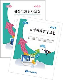 [구간]임상치과건강보험 이론+실무 세트