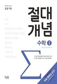 절대 개념 고등 수학 1 (2020년용)