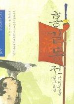 홍길동전 (겨레고전문학선집 23)