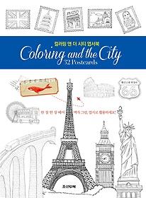 컬러링 앤 더 시티 엽서북