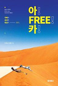 [90일 대여] 아! FREE! 카!