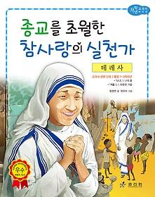 종교를 초월한 참사랑의 실천가 - 테레사