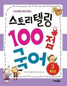 스토리텔링 100점 국어 - 3학년
