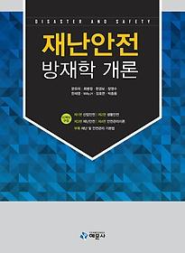 재난안전 방재학 개론 (2015)