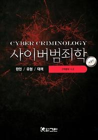 사이버 범죄학