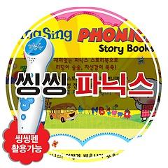 [2016년정품새책등록] 한국헤르만헤세 씽씽파닉스영어 (16GB뉴씽씽펜포함) (전50권+cd12+dvd8+카드)