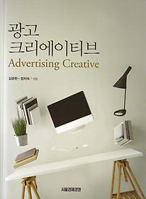 광고 크리에이티브