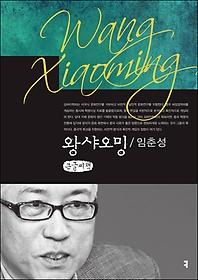 왕샤오밍 (큰글씨책)