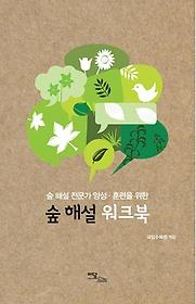 숲 해설 워크북 (2014)