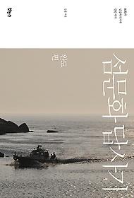 섬문화 답사기 - 완도편