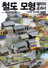 철도 모형 제작의 교과서 - 레이아웃 편