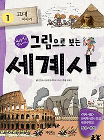 "<font title=""그림으로 보는 세계사 1 - 고대 이야기 : 체험판"">그림으로 보는 세계사 1 - 고대 이야기 :...</font>"