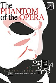 오페라의 유령
