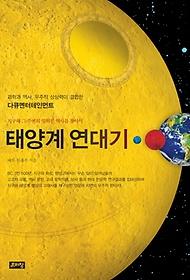 태양계 연대기