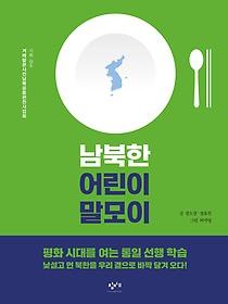 남북한 어린이 말모이
