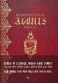 (Reminiscence) 아도니스 Part1 = Adonis : 남혜인 장편소설. 1