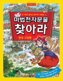 마법천자문을 찾아라 - 한국 고전편