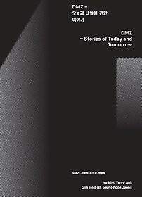 DMZ : 오늘과 내일에 관한 이야기
