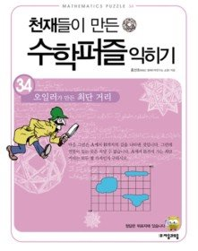 천재들이 만든 수학 퍼즐 익히기 34
