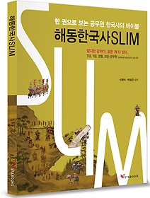 2015 해동한국사 SLIM
