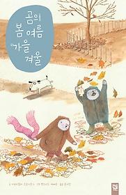 곰의 봄 여름 가을 겨울