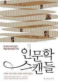 인문학 스캔들 : 한 편의 드라마 같은 예술가들의 삶과 사랑