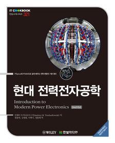 현대 전력전자공학