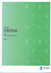 2014년 산업연관표