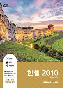 2020 이공자 ITQ 한셀 2010 (일반형)