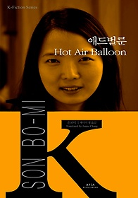 애드벌룬 Hot Air Balloon