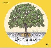 열두 달  나무 이야기