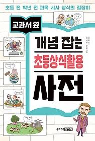 교과서 옆 개념 잡는 초등상식활용 사전