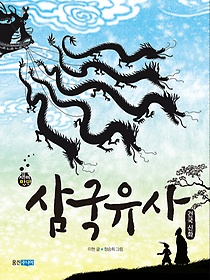 삼국유사 - 건국 신화