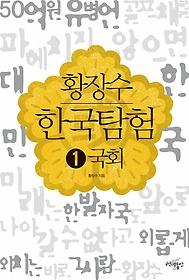 황장수 한국탐험 1 - 국회