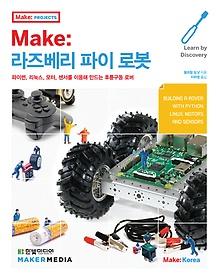 Make 라즈베리 파이 로봇