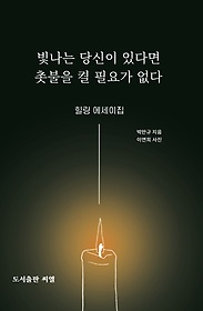 "<font title=""빛나는 당신이 있다면 촛불을 켤 필요가 없다"">빛나는 당신이 있다면 촛불을 켤 필요가 없...</font>"
