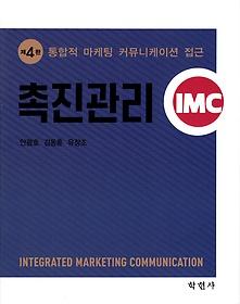 """<font title=""""촉진관리 - 통합적 마케팅 커뮤니케이션 접근"""">촉진관리 - 통합적 마케팅 커뮤니케이션 접...</font>"""