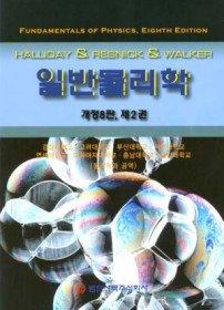 일반물리학 2 (2009)