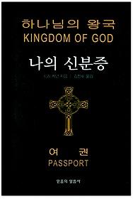 하나님의 왕국 나의 신분증
