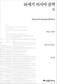 16세기 러시아 문학 천줄읽기