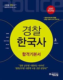 2017 에듀윌 경찰 합격기본서 - 한국사 (상/ 하)